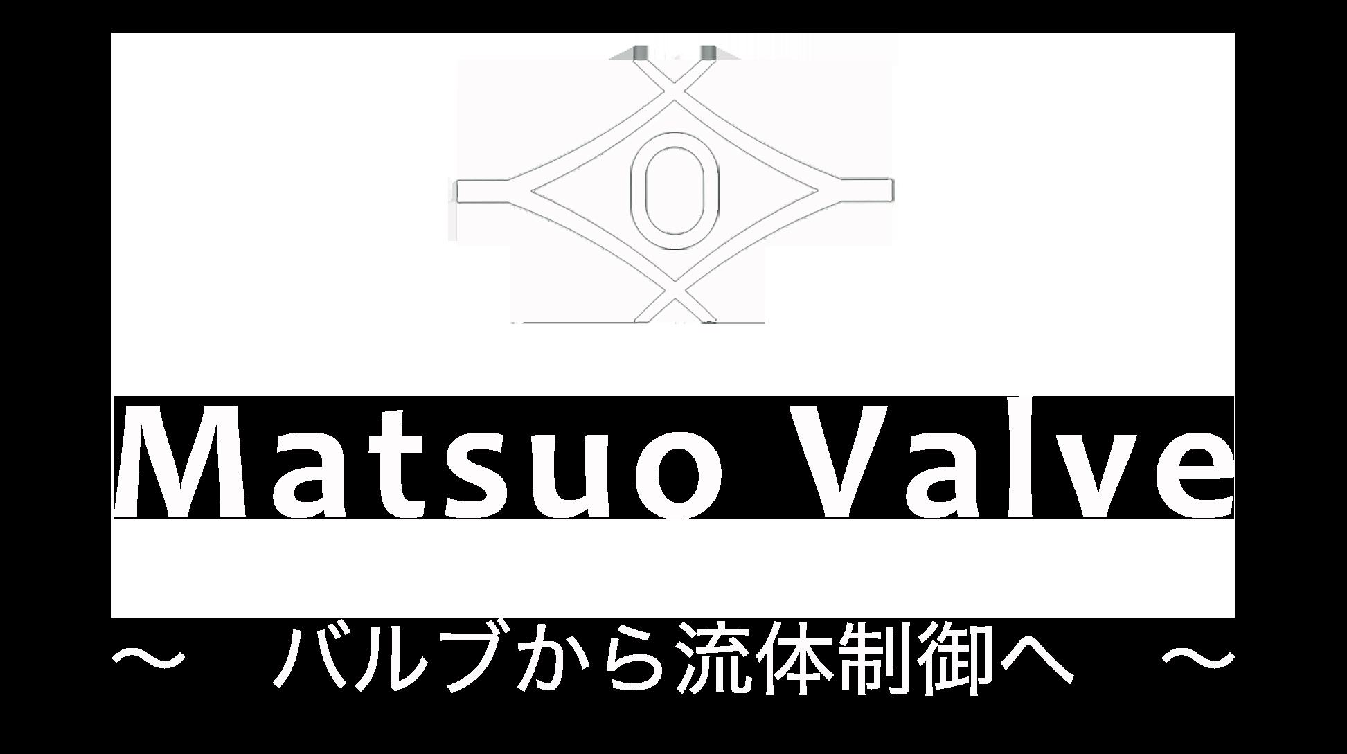松尾バルブ工業株式会社 ロゴ