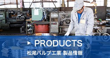 松尾バルブ 製品情報